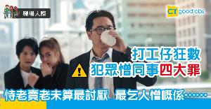 【職場人際】犯眾憎同事點解咁討厭? 網民總結四大死罪