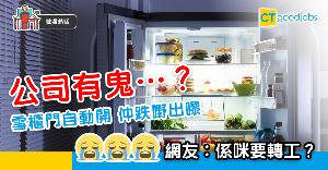 【職場熱話】雪櫃自動開閂 懷疑公司有鬼想轉工