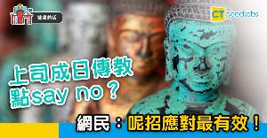【職場熱話】上司推銷宗教唔知點拒絕? 網民齊推一招應對
