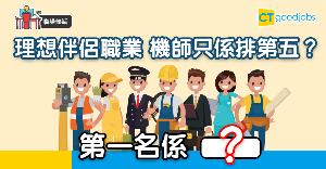 【職場熱話】理想伴侶職業 機師只排第五?