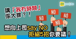 【拒絕有法】上司要求一定要say yes? 拒絕都要有技巧!