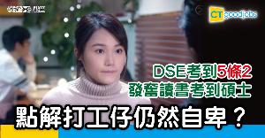 【網民職場Talk】DSE成績欠佳靠讀碩士洗底  打工仔:好自卑