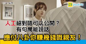 【職場熱話】唔想公開人工可以點應付?  網民:呢句嘢萬能!