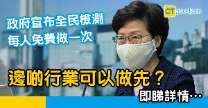 【新冠肺炎】政府宣布推全民檢測  每人免費做一次!