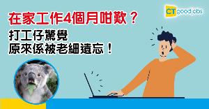 【職場奇聞】WFH太耐  打工仔竟慘被上司遺忘!