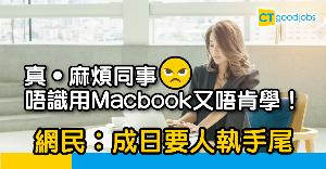 【職場熱話】每次都要人幫佢準備!懶惰中年女同事唔識用Macbook又唔學!