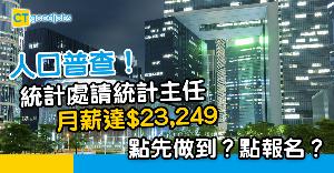 【政府工略】統計處為人口普查請統計主任 月薪最高2.3萬?