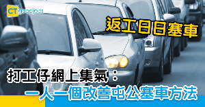 【返工血淚史】屯門公路「受害人」︰一人一個改善屯公塞車創意方法