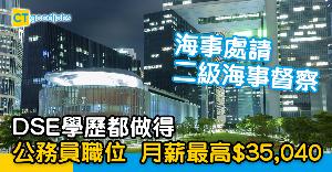 【政府工略】海事處請二級海事督察 DSE學歷月薪最高$35,040
