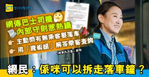 【行業辛酸】巴士司機唔易做?網傳內部通告要提乘客落車惹熱議
