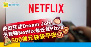 【絕世筍工】招募煲劇達人 免費睇Netflix兼任食Pizza