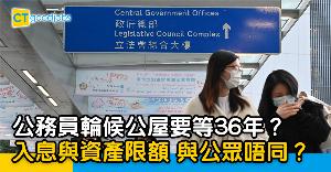 【政府工略】公務員輪候公屋要等36年?與公眾申請入息與資產有乜唔同?