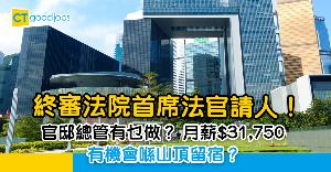 【政府工略】終審法院首席法官官邸總管有乜做?月薪$31,750 或要留宿山頂?