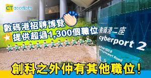 【職位招聘】數碼港虛擬互動招聘博覽開幕 投身創科行業大好機會