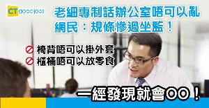 【職場熱話】專制老細唔俾貼memo、唔畀櫃桶放零食 發現咗仲會OO!