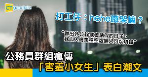 【政府工略】公務員群組瘋傳「害羞小女生」表白潮文  打工仔︰好hehe呀!