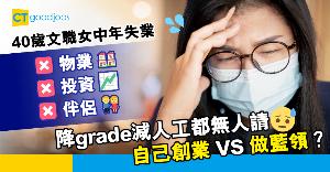 【職場熱話】40歲文職女中年失業 降grade減人工都無人請 網民:藍領係唯一出路