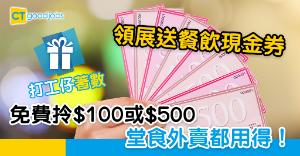 【打工仔著數】領展派餐飲現金券 免費拎$100或$500 堂食外賣都用得!