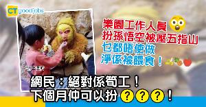 【職場熱話】扮孫悟空被餵食5小時 網民:最理想工作!下個月可以扮OOO!