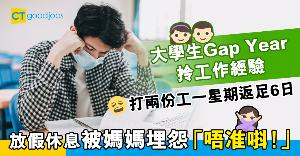 【家庭關係】大學生一星期返6日工 放假在家休息遭母親埋怨「好hea」