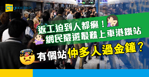 【返工血淚史】網民嚴選最難上車的港鐵站 邊個站比金鐘更迫爆人?