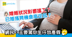 【職場熱話】婚姻狀況對搵工有冇影響? 網民:結咗婚獲聘嘅機率會低啲?