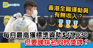 【精英運動員】香港全職運動員有無收入?精英甲+每月獲資助$41,030