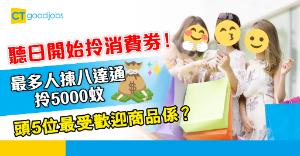 【消費券】最多人用八達通領取5000蚊 頭5位最受歡迎商品係?