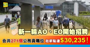【政府工略】新一輪AO、EO招聘開始 271個公務員職位起薪點達$30,235