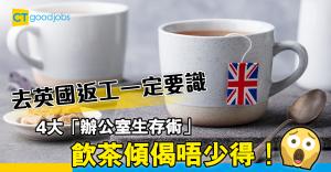 【職場遊世界】英國職場4大「辦公室生存術」 飲茶傾偈唔少得