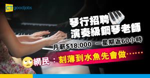 【網絡熱話】琴行出$18,000請演奏級鋼琴老師 一星期返60個鐘惹爭議