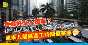 【返工血淚史】日日返工搭同一班巴士但點解會越嚟越塞?原來香港每日開車嘅人只佔全港人口⋯⋯
