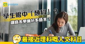 【畢業就業】語言學畢業必定難搵工?入職宜認清學科優點