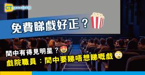 【職場熱話】戲院工作二三事 巡院被迫睇鬼片?