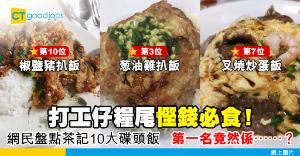 【網絡熱話】打工仔糧尾慳錢必食 網民熱選茶餐廳10大午餐碟頭飯