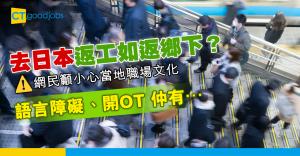 【職場文化】打工仔糾結留港還是赴日 網民:頂到日本職場先好去