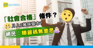 【職場熱話】「社會合格」條件? 月入2萬係基本? 網民:睇銀碼無意思